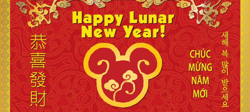 Happy Lunar New Year Banner